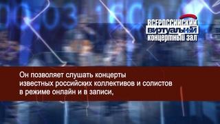 Виртуальный концертный зал Новосибирск