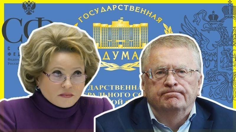 Законотворческий процесс в РФ Как принимают законы Законодательная власть