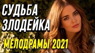 Прекрасная мелодрама [[ Судьба злодейка ]] Русские мелодрамы 2021 новинки HD 1080P