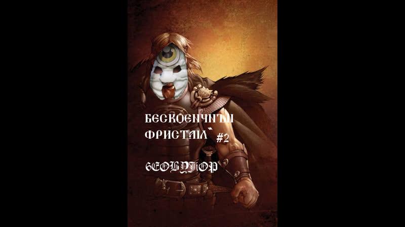 БЕСКОНЕЧНЫЙ ФРИСТАЛ 2 БЕОВУЛЬФ