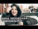 Анна Чиповская - фотоинтервью Оттепель Уходящая натура Хождение по мукам Блокбастер Псих
