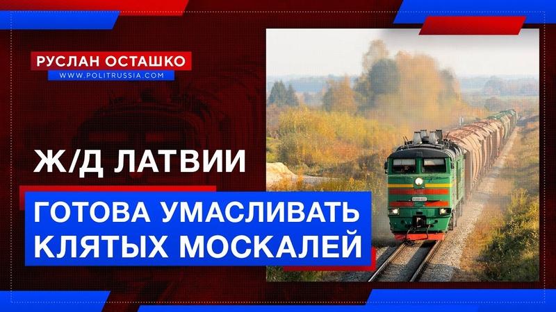 Латвийская железная дорога готова умасливать клятых москалей Руслан Осташко