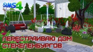 Дом Матери наследника Стекеленбург / Строительство / Sims 4