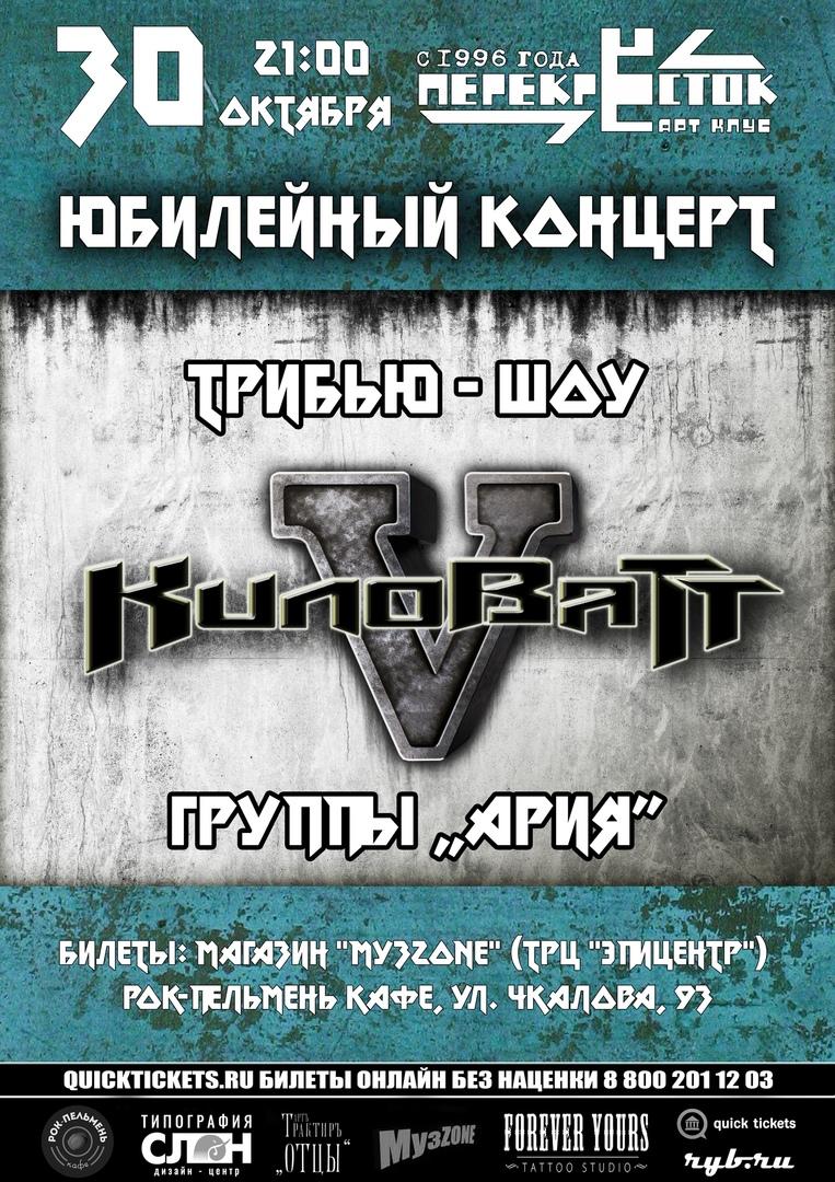 Афиша Ярославль 30.10 КилоВаТТ Юбилейный концерт