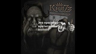 """КняZz """"Домашний альбом"""" обзор (психанутый обзор)"""