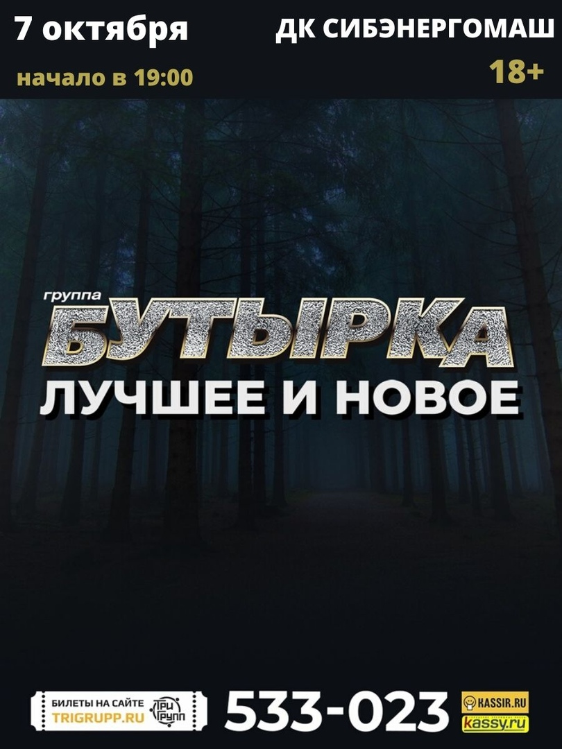 Афиша Барнаул БУТЫРКА В БАРНАУЛЕ / 07.10.20