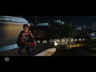 Человек-Паук: Вдали от дома - второй трейлер