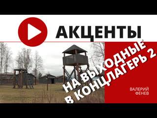 Противники строительства бутафорского финского концлагеря в Карелии предлагают сделать экспозицию в подлинных тюремных бараках