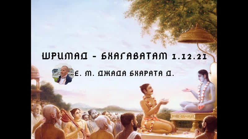 Шримад Бхагаватам 1 12 21 Е М Джада Бхарата д