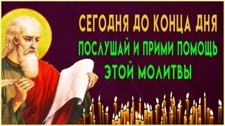 ПОСЛУШАЙ И ПРИМИ ПОМОЩЬ ЭТОЙ МОЛИТВЫ. Вечерняя молитва. Иисус Христос – псалмы