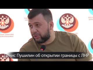 Денис Пушилин об открытии границы с ЛНР
