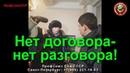 Нет договора - нет разговора Россия 1 Профсоюз Союз ССР Дёмкин С А