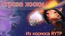 Лунатик 3Д RYTP - Угроза из космоса №17
