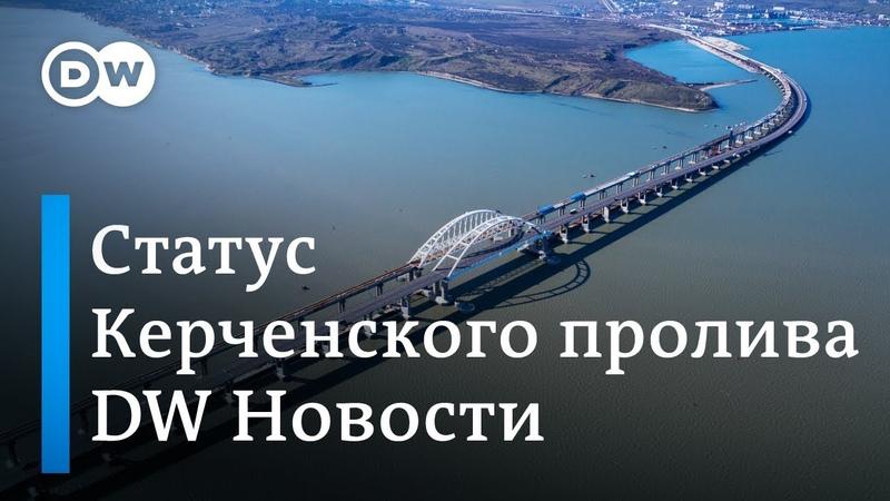 Зачем Киеву нужен особый статус для Керченского пролива DW Новости 28 05 2019