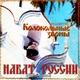 """Коллектив """"Колокольные звоны"""" - Красный звон"""