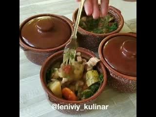 Отличный рецепт приготовления мяса и овощей в горшочке!