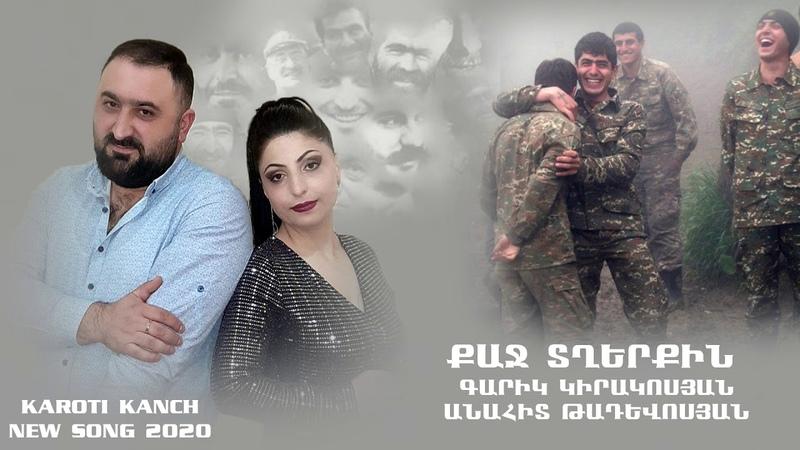 Qaj Tgherqin Garik Kirakosyan Anahit Tadevosyan NEW 2020 Karoti kanch
