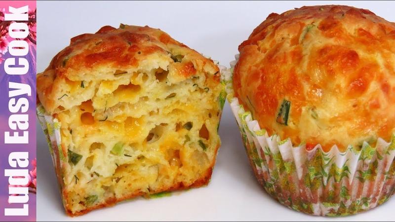 Отличный ЗАВТРАК или ПЕРЕКУС для всех Самые СЫРНЫЕ МАФФИНЫ простой рецепт Cheese Muffins Recipe