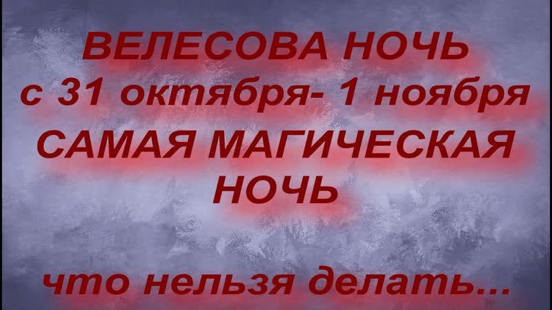 ВЕЛЕСОВА НОЧЬ с 31 октября 1 ноября САМАЯ МАГИЧЕСКАЯ НОЧЬ В ГОДУ ЧТО НЕЛЬЗЯ ДЕЛАТЬ