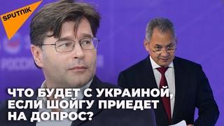 Шойгу на допросе у украинцев: политолог смоделировал ситуацию