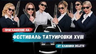 Приглашение на Moscow Tattoo Festival от клиники Delete