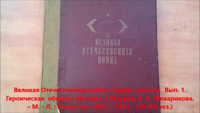 Великая Отечественная война художественный альбом