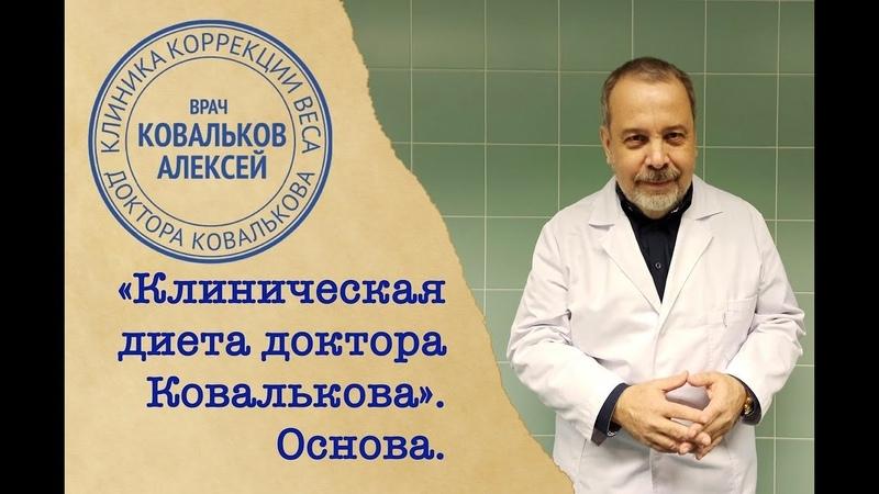 Низкоуглеводная Диета Доктора Ковалькова. Диета Ковалькова: от лишнего веса — бодрым шагом!