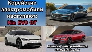 Электромобили, новости №84. Рекорд продаж Tesla за квартал, «электрокорейцы» Genesis X и Kia EV6