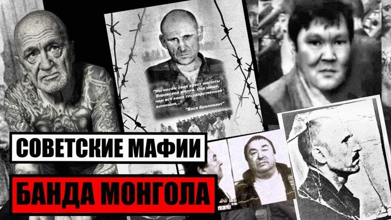 БАНДА МОНГОЛА СОВЕТСКИЕ МАФИИ @Криминальная Россия 
