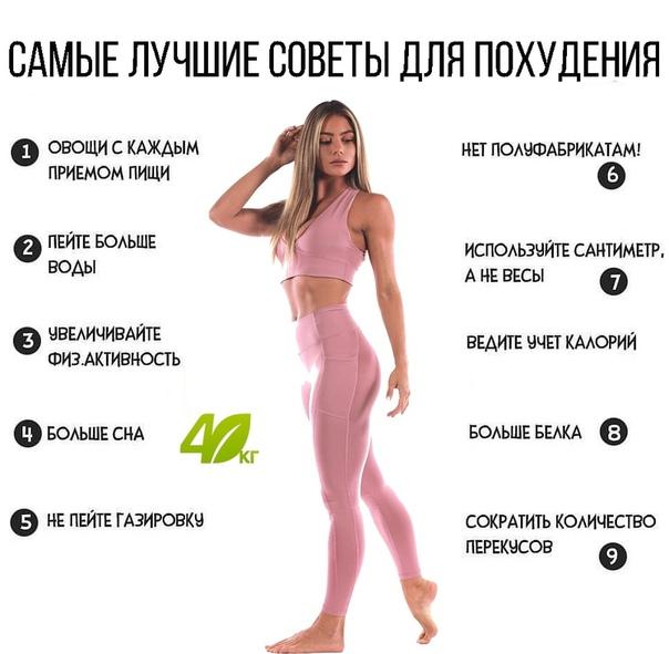 Советы чтобы похудеть реально