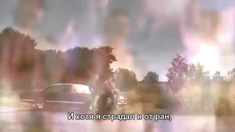 SPN Братья по оружию русс субтитры