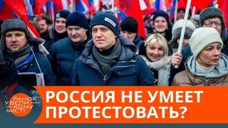 Восстание против «кормильца»? Почему протесты в России не становятся массовыми — ICTV