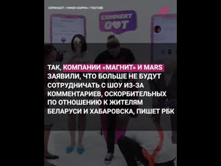 Comment Out покидают рекламодатели