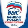 ЕДИНАЯ РОССИЯ | Чеченская республика