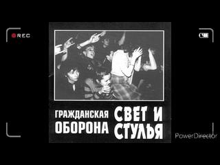 Гражданская Оборона - Свет и Стулья (издан ограниченным тиражом в 2001) — 1988-89год.(Live)