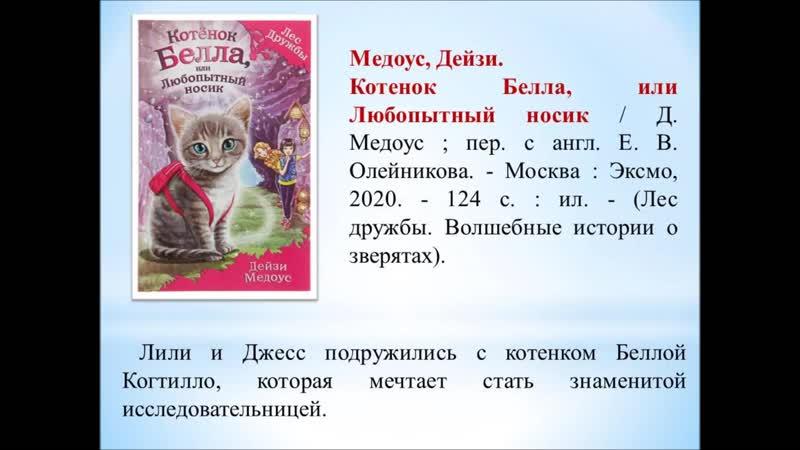 Виртуальная книжная выставка Друзья домашнего очага