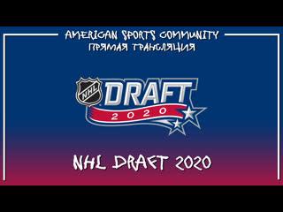 NHL Draft 2020   Rounds 2-7
