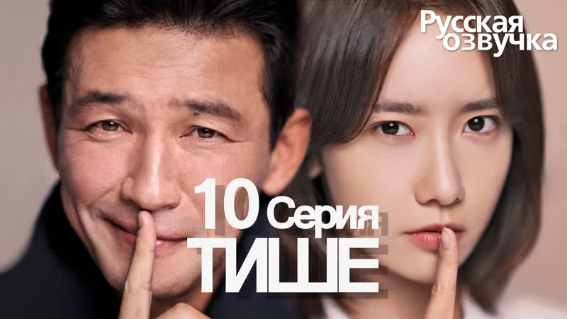 Тише Hush 허쉬 10 Серия Озвучка SOFTBOX