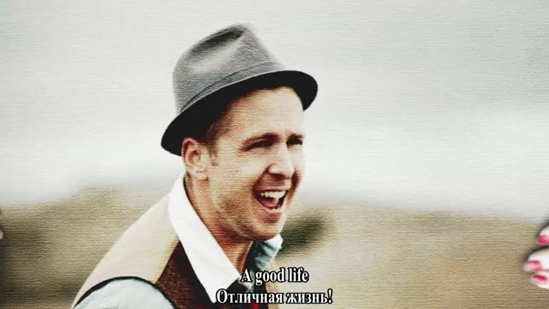 OneRepublic Good Life субтитры