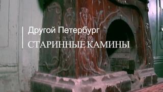 Другой Петербург. Старинные камины и печи