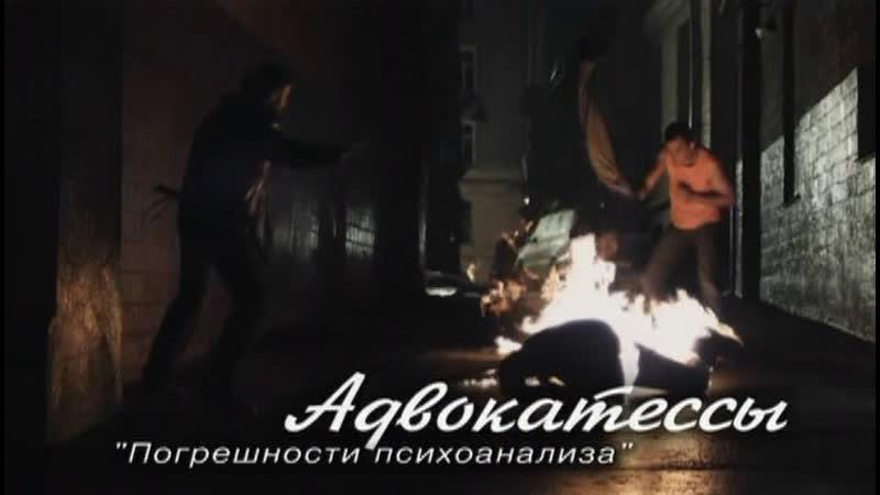 Адвокатессы 1 сезон 6 серия 2010