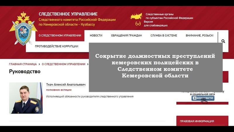 Сокрытие должностных преступлений кемеровских полицейских в Кемеровском СК