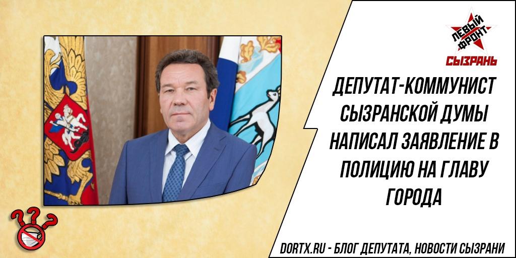 Депутат-коммунист из Сызрани заявил на главу Сызрани в полицию