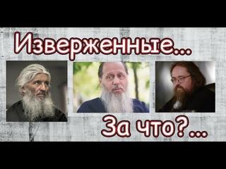 Изверженые из сана. Кураев, Романов, Головин. За что?
