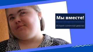 Первая история об Алине Мыловой – солнечной девушке из посёлка Георгиевка.