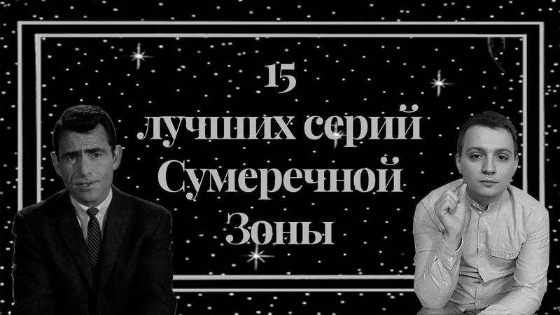 ТОП 15 лучших серий Сумеречной Зоны The Twilight Zone 1959
