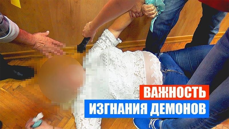 Дмитрий Лео Важность изгнания демонов Слово и свидетельство