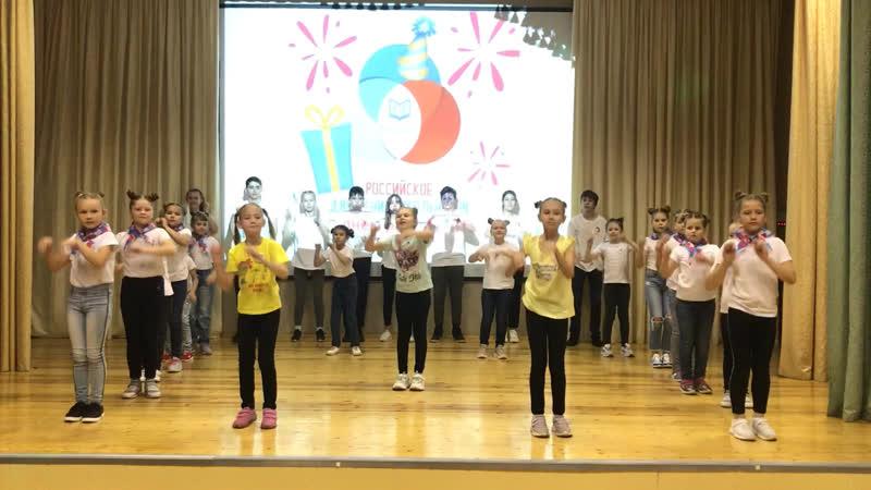 Активисты Единство с РДШ 34 поздравляют всех ребят с юбилеем РДШ