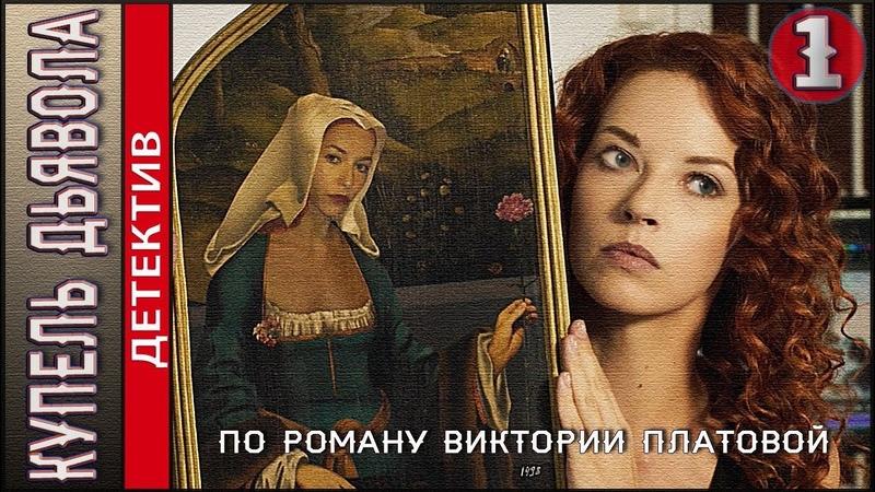 Купель дьявола 2018 1 серия Детектив сериал Платова