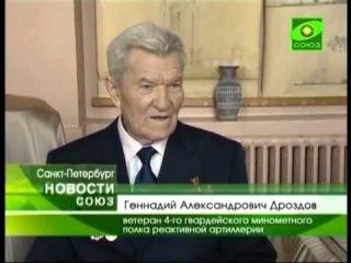 Петербургский Исторический клуб принял у себя ветерана ВОВ Геннадия Александровича Дроздова